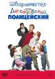Смотреть фильм Детсадовский полицейский онлайн на Кинопод бесплатно
