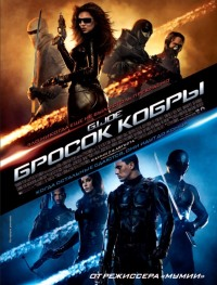 Смотреть Бросок кобры онлайн на KinoPod.ru бесплатно