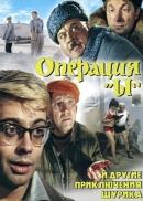 Смотреть фильм Операция «Ы» и другие приключения Шурика онлайн на Кинопод бесплатно
