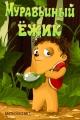 Смотреть фильм Муравьиный ёжик онлайн на Кинопод бесплатно