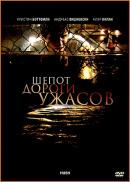 Смотреть фильм Шепот дороги ужасов онлайн на KinoPod.ru бесплатно