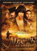 Смотреть фильм Месть бедняка онлайн на KinoPod.ru бесплатно