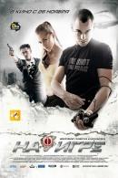 Смотреть фильм На игре онлайн на KinoPod.ru бесплатно