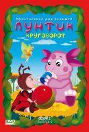 Смотреть фильм Лунтик и его друзья онлайн на KinoPod.ru бесплатно