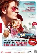 Смотреть фильм Умопомрачительные фантазии Чарли Свона-третьего онлайн на KinoPod.ru бесплатно
