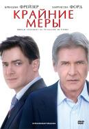 Смотреть фильм Крайние меры онлайн на KinoPod.ru платно