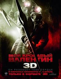 Смотреть Мой кровавый Валентин 3D онлайн на Кинопод бесплатно