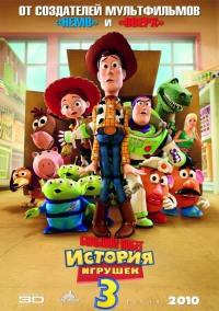 Смотреть История игрушек: Большой побег онлайн на Кинопод бесплатно
