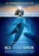Смотреть фильм Все любят китов онлайн на Кинопод бесплатно