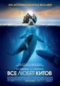 Смотреть Все любят китов онлайн на Кинопод бесплатно