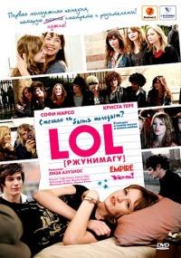 Смотреть LOL [ржунимагу] онлайн на Кинопод бесплатно