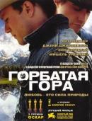 Смотреть фильм Горбатая гора онлайн на KinoPod.ru бесплатно