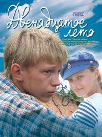 Смотреть Двенадцатое лето онлайн на Кинопод бесплатно