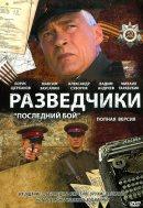 Смотреть фильм Разведчики: Последний бой онлайн на KinoPod.ru бесплатно