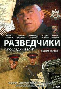 Смотреть Разведчики: Последний бой онлайн на KinoPod.ru бесплатно