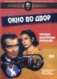 Смотреть фильм Окно во двор онлайн на Кинопод бесплатно