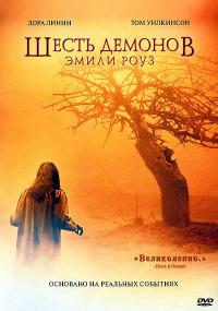 Смотреть Шесть демонов Эмили Роуз онлайн на Кинопод бесплатно