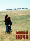 Смотреть фильм Южные ночи онлайн на Кинопод бесплатно