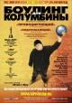 Смотреть фильм Боулинг для Колумбины онлайн на Кинопод бесплатно