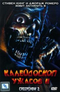 Смотреть Калейдоскоп ужасов 2 онлайн на Кинопод бесплатно