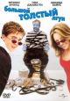 Смотреть фильм Большой толстый лгун онлайн на Кинопод бесплатно