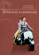 Смотреть фильм Римские каникулы онлайн на KinoPod.ru платно