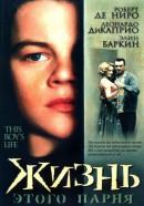 Смотреть фильм Жизнь этого парня онлайн на KinoPod.ru платно