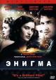 Смотреть фильм Энигма онлайн на Кинопод бесплатно