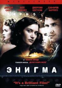 Смотреть Энигма онлайн на Кинопод бесплатно