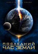 Смотреть фильм Последний час Земли онлайн на KinoPod.ru бесплатно