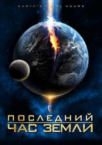 Смотреть Последний час Земли онлайн на Кинопод бесплатно
