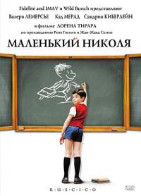 Смотреть Маленький Николя онлайн на Кинопод бесплатно