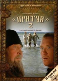 Смотреть Притчи 2 онлайн на KinoPod.ru бесплатно