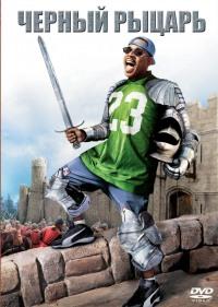 Смотреть Черный рыцарь онлайн на Кинопод бесплатно