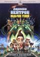 Смотреть фильм Джимми Нейтрон: Мальчик-гений онлайн на Кинопод бесплатно
