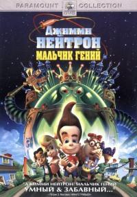 Смотреть Джимми Нейтрон: Мальчик-гений онлайн на Кинопод бесплатно