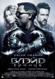 Смотреть фильм Блэйд 3: Троица онлайн на Кинопод бесплатно