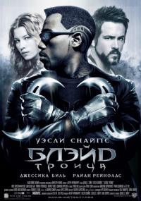 Смотреть Блэйд 3: Троица онлайн на Кинопод бесплатно