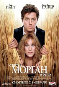 Смотреть Супруги Морган в бегах онлайн на Кинопод бесплатно