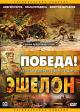 Смотреть фильм Эшелон онлайн на Кинопод бесплатно