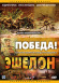 Смотреть фильм Эшелон онлайн на KinoPod.ru бесплатно