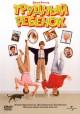 Смотреть фильм Трудный ребенок онлайн на Кинопод бесплатно
