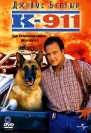 Смотреть фильм К-911 онлайн на KinoPod.ru бесплатно