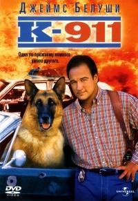 Смотреть К-911 онлайн на Кинопод бесплатно