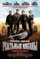 Смотреть фильм Реальные кабаны онлайн на KinoPod.ru бесплатно