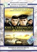 Смотреть фильм Юнга Северного флота онлайн на Кинопод бесплатно