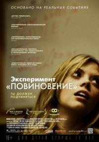 Смотреть Эксперимент «Повиновение» онлайн на Кинопод бесплатно