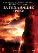 Смотреть фильм Затихающие крики онлайн на KinoPod.ru платно