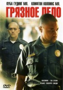 Смотреть фильм Грязное дело онлайн на KinoPod.ru платно