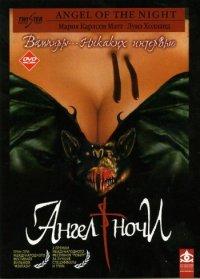Смотреть Ангел ночи онлайн на Кинопод бесплатно